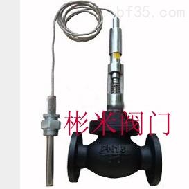 YZW-蒸汽温度调节阀,热水温度调节阀