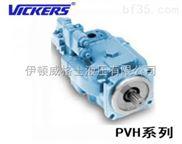 往复泵美国变量油泵VICKERS  PVH131/141系列柱塞泵