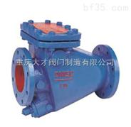 重慶 HH44X、HH44T、HH44H 型微阻緩閉止回閥