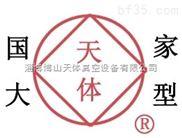 2BV水环真空泵-淄博博山天体真空设备有限公司