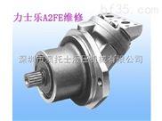 广东深圳超快专修力士乐斜轴柱塞泵A2FE56/61W-VZL192J-K