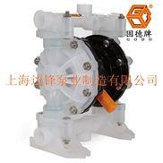 QBY3-25工程塑料PP氣動隔膜泵
