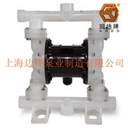 氣動隔膜泵QBY3-32SF工程塑料PP材質(增強聚丙烯)