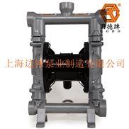 气动隔膜泵QBY3-50LF铝合金材质隔膜泵
