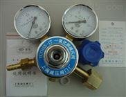 上海減壓閥廠-一氧化碳減壓閥系列