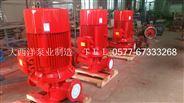 XBD-L立式单级消防泵,XBD消防泵,大西洋泵业,CCC认证企业