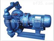 DBY电动隔膜泵 防爆电动隔膜泵 不锈钢电动隔膜泵 铸铁隔膜