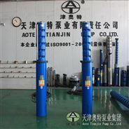 天津可到厂观看潜水泵实验检测的厂家-天津热水潜水泵最好的厂家——认准津奥特