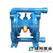 QBY-15LD鋁合金氣動隔膜泵