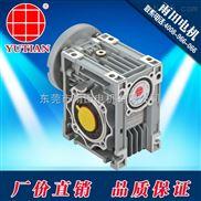NRV063,NMRV蜗轮减速机