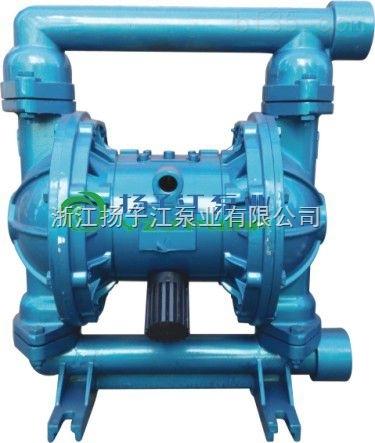 QBY-65气动隔膜泵 铝合金 气动涂料隔膜泵生产厂家质量保修一年
