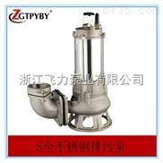 不銹鋼潛水污水泵  多位國外工程師研發 不銹鋼潛水污水泵廠家