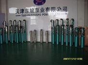 地熱潛水電泵-熱水潛水電泵-天津熱水潛水泵選型報價