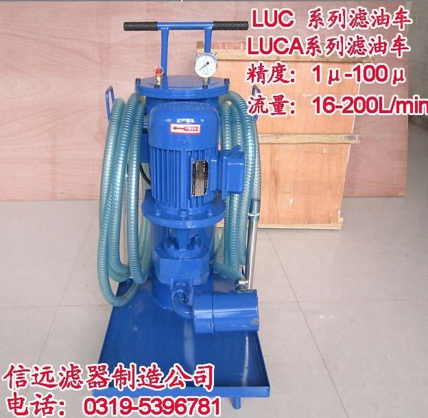luc-16*40,luc-16*30精细滤油车音响博士boselic图片
