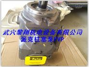 派克柱塞泵PVP3336C9R21   特价