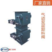 重锤双层翻板卸料阀ZSXF-ⅡY 厦门双特阀门厂家 品质保障