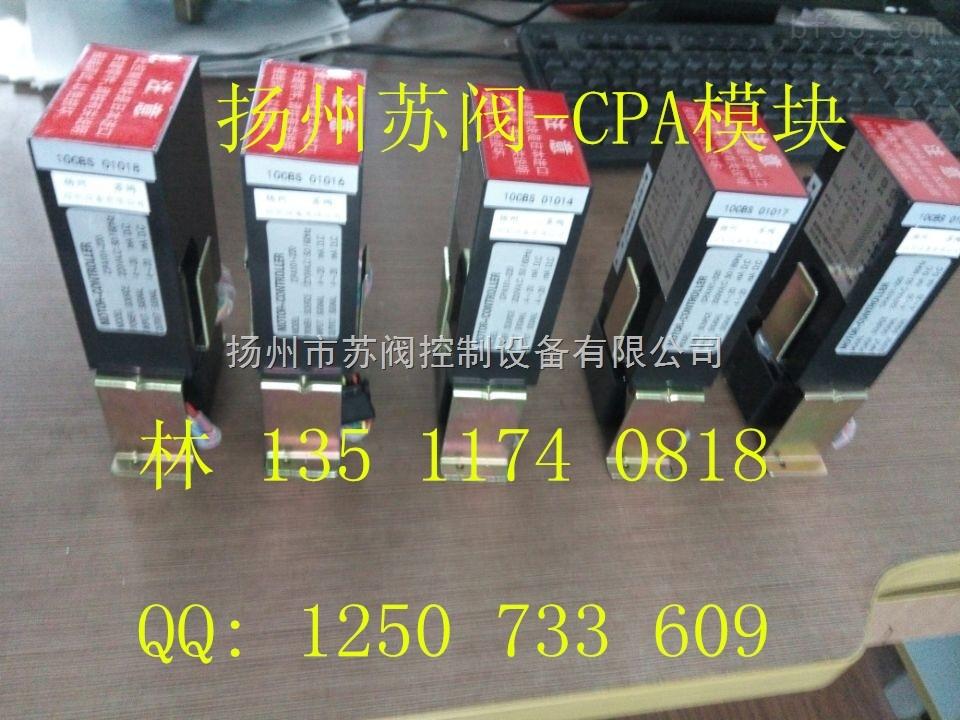执行器设计有伺服系统(无需另配伺服放大器),只需接入DC4~20mA(或DC1~5V)信号和AC220V单相电源即可工作。内设界线端子,接线极为KOSO-CPA101-220控制模块关键部件--控制器,用树脂密封浇铸,呈匣子状,体积小,可靠性高,适用于361电动执行器内部模块、电动执行器模块CPA101-220.