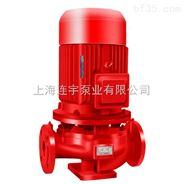連宇XBD-L立式單級消防泵