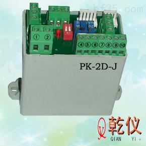 PK-3D-J开关型模块 PK-2D-J单相开关型控制模块