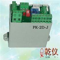 PK-3D-J三相开关型模块 PK-2D-J单相开关型控制模块