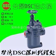 981K鑄鐵倒筒式疏水閥批發 DSC蒸汽倒筒式帶旁通式疏水閥代理