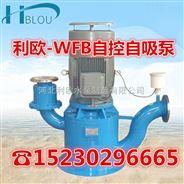 利欧水泵WFB型无密封自控自吸泵50WFB-AD化工自吸泵清水泵聚乙烯防腐泵