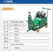 青海单杠活塞式注浆泵厂家直销 注浆泵多少钱一台