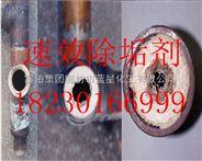 锅炉除垢剂厂家直销/锅炉除垢剂生产商