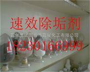 广西锅炉除垢剂厂家直销