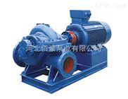 SH双吸离心泵-佰豪泵业