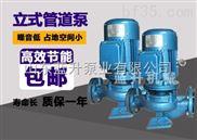供應聊城藍升IRG熱水管道泵現貨