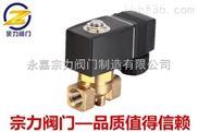 ZCX活塞式电磁阀