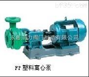 FP型增强聚丙烯离心泵 >