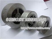 浙江不銹鋼對夾式止回閥H71W廠家