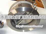 H76W不锈钢对夹双瓣旋启式止回阀