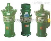 QY系列油浸式潜水电泵