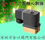 邯鄲Z3CD二位三通黃銅電磁閥,二位三通黃銅絲口電磁閥批發