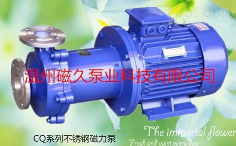 CQ型不锈钢抗腐蚀磁力泵