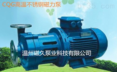 CQG型耐高温抗腐蚀磁力泵
