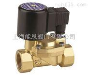DF(ZCS)-液用电磁阀/电磁阀选型型号/厂家制造