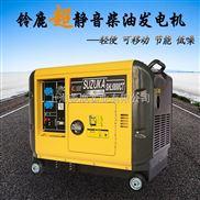 5000瓦小型柴油發電機SHL6800CT