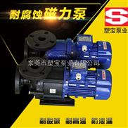 PP磁力泵廠家 磁力無軸封泵 東莞塑寶耐酸堿耐腐蝕