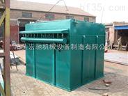 泊頭宏馳HMC型脈沖單機除塵器具有清灰動能大清灰效率高