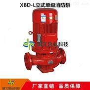 XBD-L單級消防泵