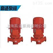 XBD-ISG(ISW)型消防泵/單級單吸立式消防泵