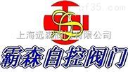 上海遠森ZMAM氣動薄膜套筒調節閥