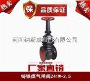 郑州纳斯威Z41T铸铁明杆闸阀厂家价格,新疆铸铁明杆闸阀,内蒙明杆闸阀
