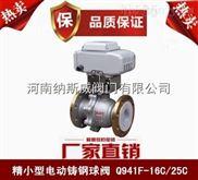 郑州纳斯威Q941F电动球阀产品价格,山西电动球阀,新疆电动球阀,内蒙电动球阀