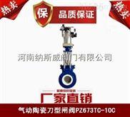 郑州纳斯威气动陶瓷刀闸阀产品价格