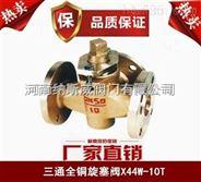 鄭州納斯威X44W三通全銅旋塞閥產品價格